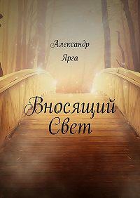 Александр Ярга -ВносящийСвет