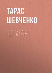 Тарас Григорьевич Шевченко -Кобзар