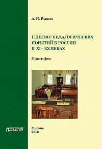 А. Рыжов -Генезис педагогических понятий в России в XI – XX вв.