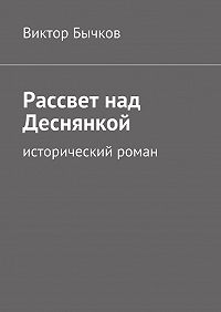 Виктор Бычков -Рассвет над Деснянкой