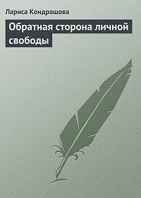 Лариса Кондрашова - Обратная сторона личной свободы