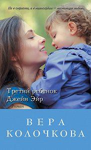 Вера Колочкова - Третий ребенок Джейн Эйр