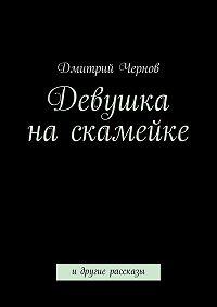 Дмитрий Чернов -Девушка на скамейке