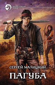 Сергей Малицкий -Пагуба
