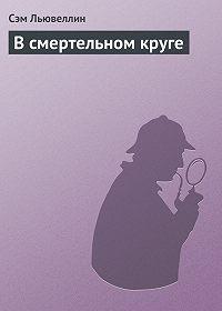 Сэм Льювеллин -В смертельном круге