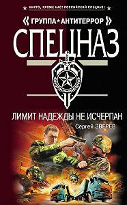 Сергей Зверев -Лимит надежды не исчерпан