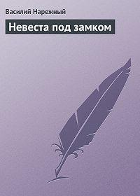 Василий Нарежный -Невеста под замком