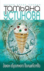Татьяна Витальевна Устинова -Закон обратного волшебства