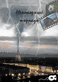 Екатерина Спирина - Непокорный торнадо