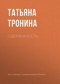 Татьяна Тронина -Одержимость