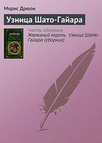 Морис Дрюон - Узница Шато-Гайара