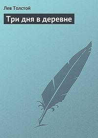 Лев Толстой -Три дня в деревне
