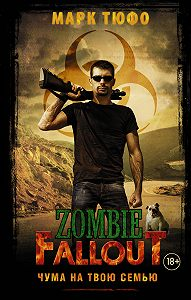 Марк Тюфо -Zombie Fallout. Чума на твою семью