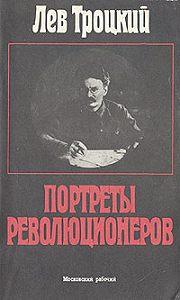 Лев Троцкий -Портреты революционеров