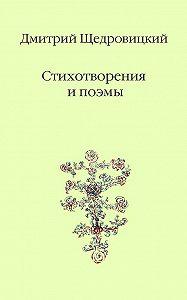 Дмитрий Владимирович Щедровицкий - Стихотворения и поэмы