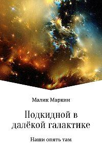 Тимур Сабаев -Подкидной в далёкой галактике