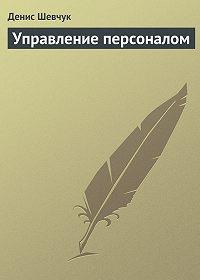 Денис Шевчук -Управление персоналом