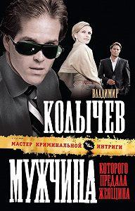 Владимир Колычев -Мужчина, которого предала женщина