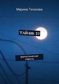 Марина Тихонова -Тайник 21