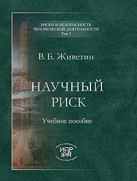 Владимир Живетин -Научный риск (введение в анализ)