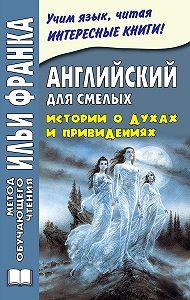 Михаил Сарапов -Английский для смелых. Истории о духах и привидениях / Great Ghost Stories