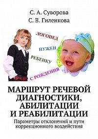 С. Гиленкова, С. Суворова - Маршрут речевой диагностики, абилитации иреабилитации