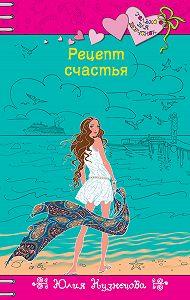 Юлия Кузнецова - Рецепт счастья