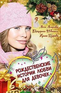 Анна Антонова -Бабочки зимнего утра