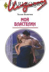Хелен  Бьянчин -Мой властелин