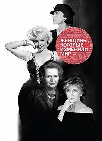 Наталья Оленцова -Женщины, которые изменили мир