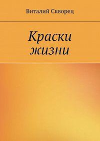 Виталий Скворец -Краски жизни