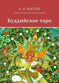 В. Жиглов - Буддийскоетаро