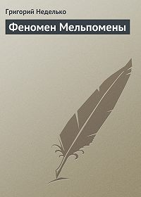 Григорий Неделько -Феномен Мельпомены
