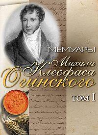 Михал Огинский -Мемуары Михала Клеофаса Огинского. Том 1