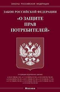 Н. Ю. Иванова -Комментарий к закону РФ от 7 февраля 1992 г. № 2300-I «О защите прав потребителей» с изменениями на 2008 г.