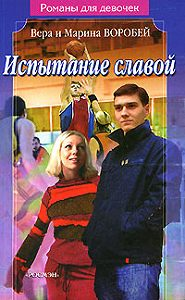Вера и Марина Воробей -Испытание славой