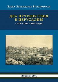 Елена Румановская -Два путешествия в Иерусалим в 1830–1831 и 1861 годах