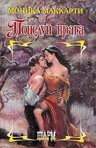 Моника Маккарти -Поцелуй врага