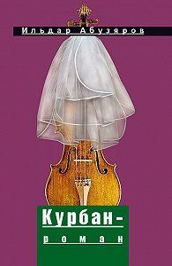 Ильдар Абузяров - Курбан-роман