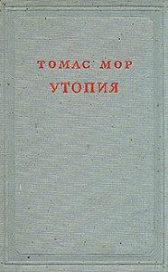 Томас Мор -Утопия