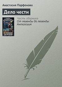 Анастасия Парфенова -Дело чести