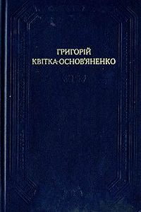 Григорій Квітка-Основ'яненко -Перекотиполе