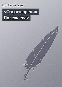 В. Г. Белинский -<Стихотворения Полежаева>