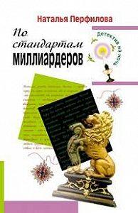 Наталья Перфилова -По стандартам миллиардеров