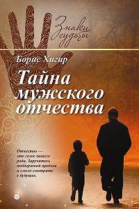 Борис Хигир -Тайна мужского отчества
