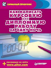 АркадийЗахаров -Как написать курсовую или дипломную работу за одну ночь