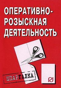 Коллектив Авторов -Оперативно-розыскная деятельность: Шпаргалка