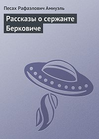 Павел (Песах) Амнуэль -Рассказы о сержанте Берковиче