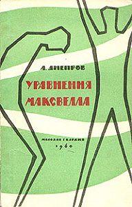 Анатолий Мицкевич -Уравнения Максвелла