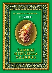 Геннадий Ефимович Малкин -Законы и правила Малкина